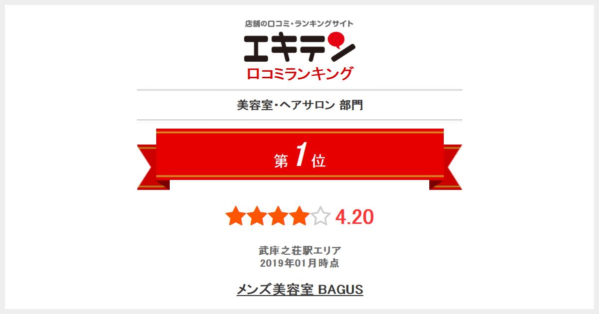 メンズ美容室 BAGUS/尼崎市南武庫之荘|エキテン