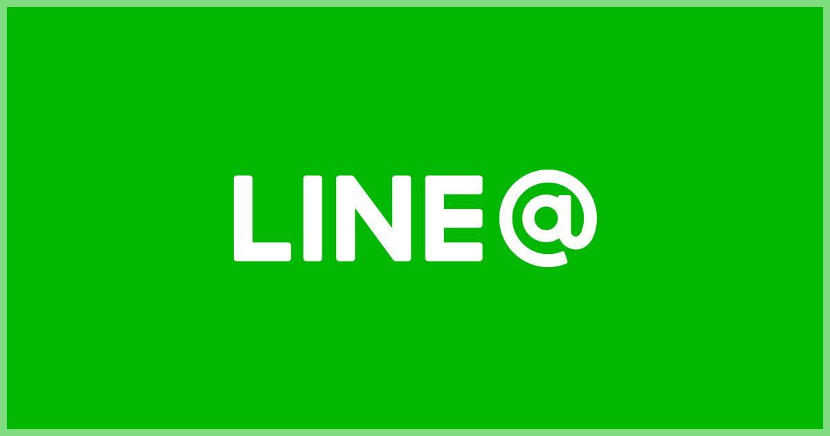 武庫之荘で公式LINE@