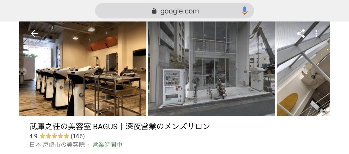 メンズ美容室BAGUSの口コミ数