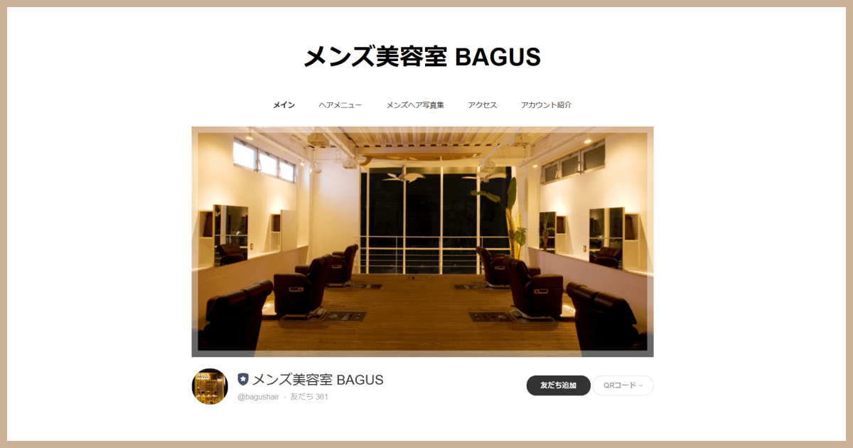 メンズ美容室BAGUSのアカウントページ
