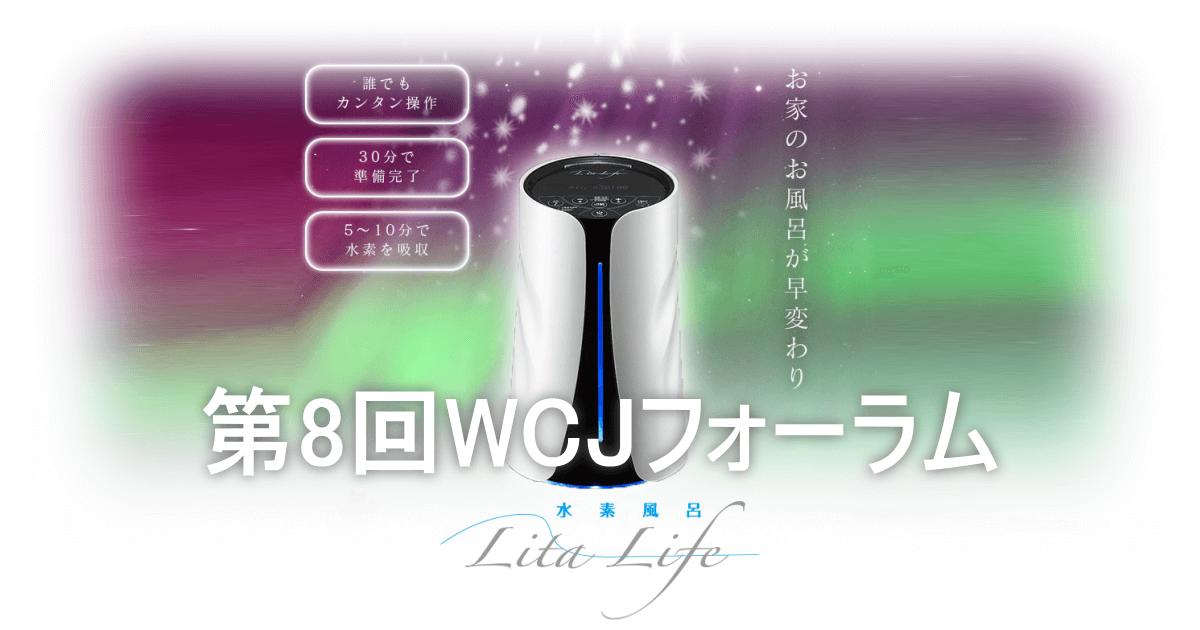 水素風呂リタライフのフォーラム