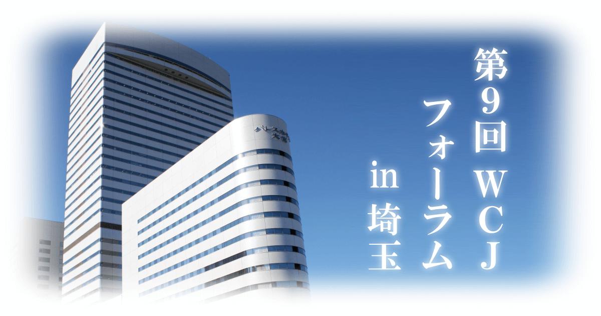 水素風呂リタライフの埼玉フォーラム
