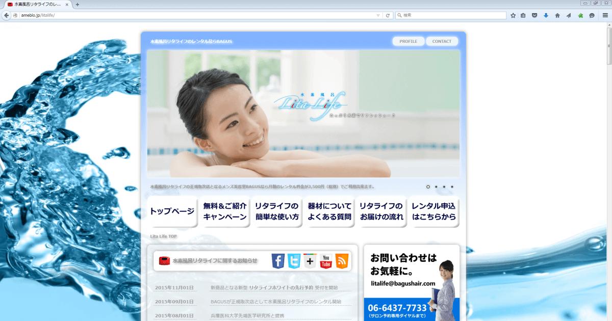 水素風呂のアメーバブログ