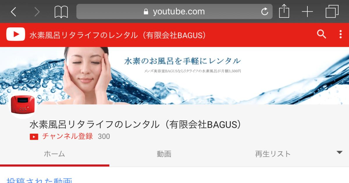 水素風呂をレンタルするBAGUSのYouTubeチャンネル
