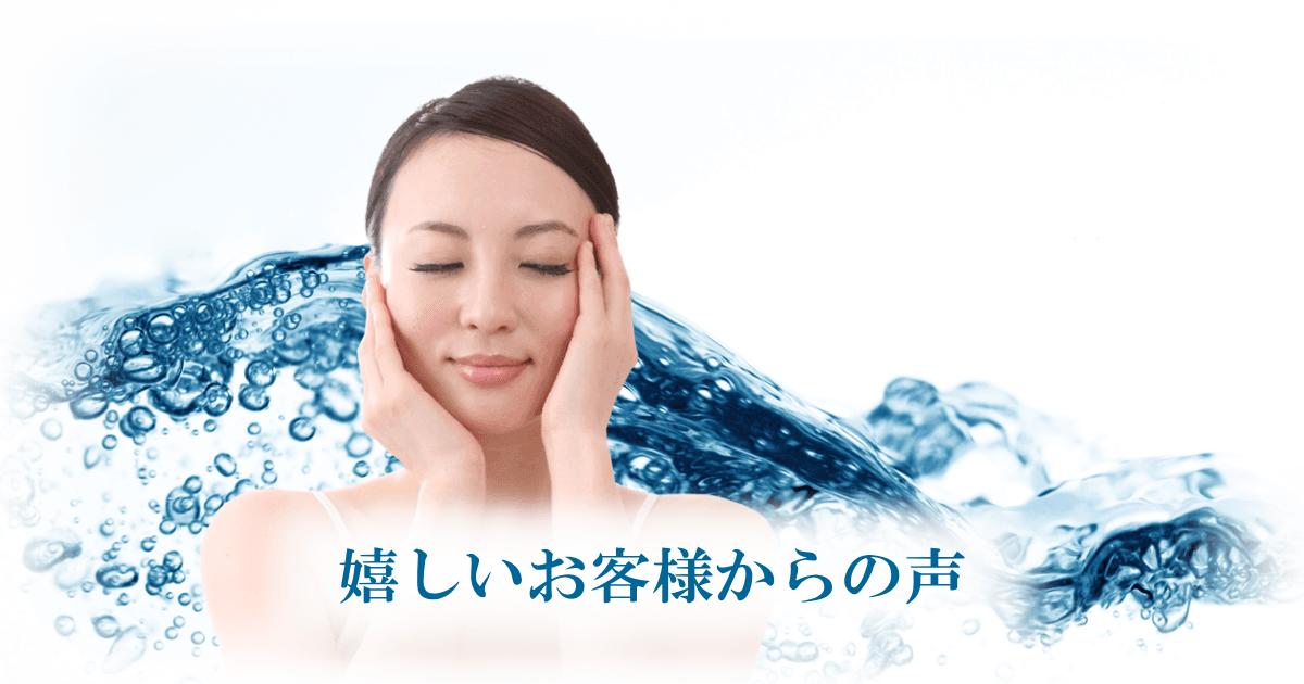 水素風呂をご利用されるお客さまの声