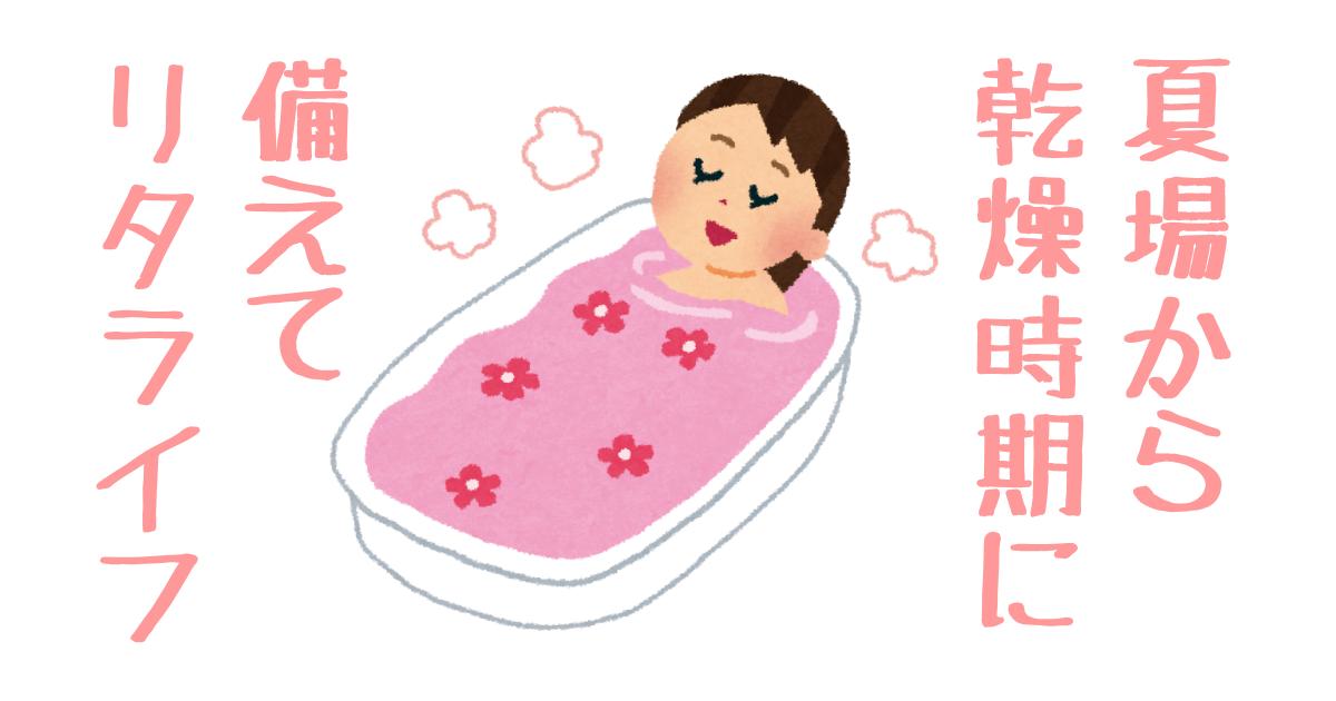 乾燥時期には水素風呂をレンタル