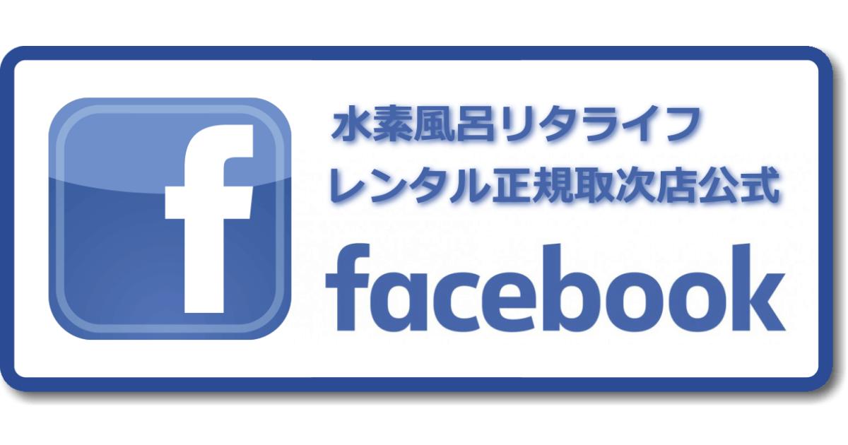 水素風呂リタライフ公式Facebookページ