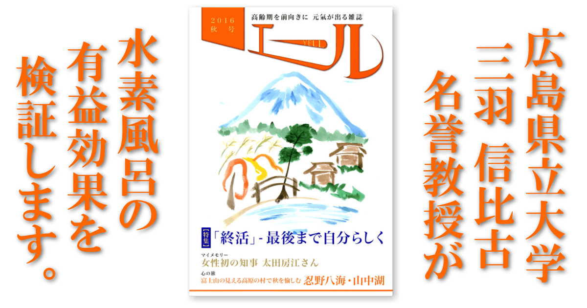 エール2016年秋号に掲載された水素風呂リタライフ