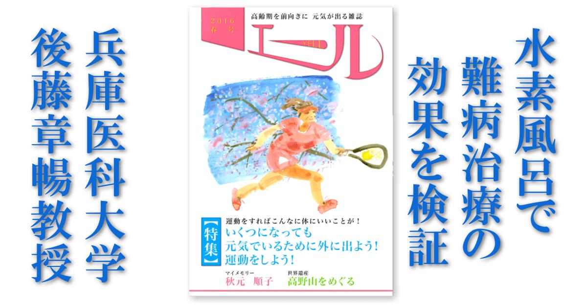 エール2016年春号に掲載された水素風呂リタライフ