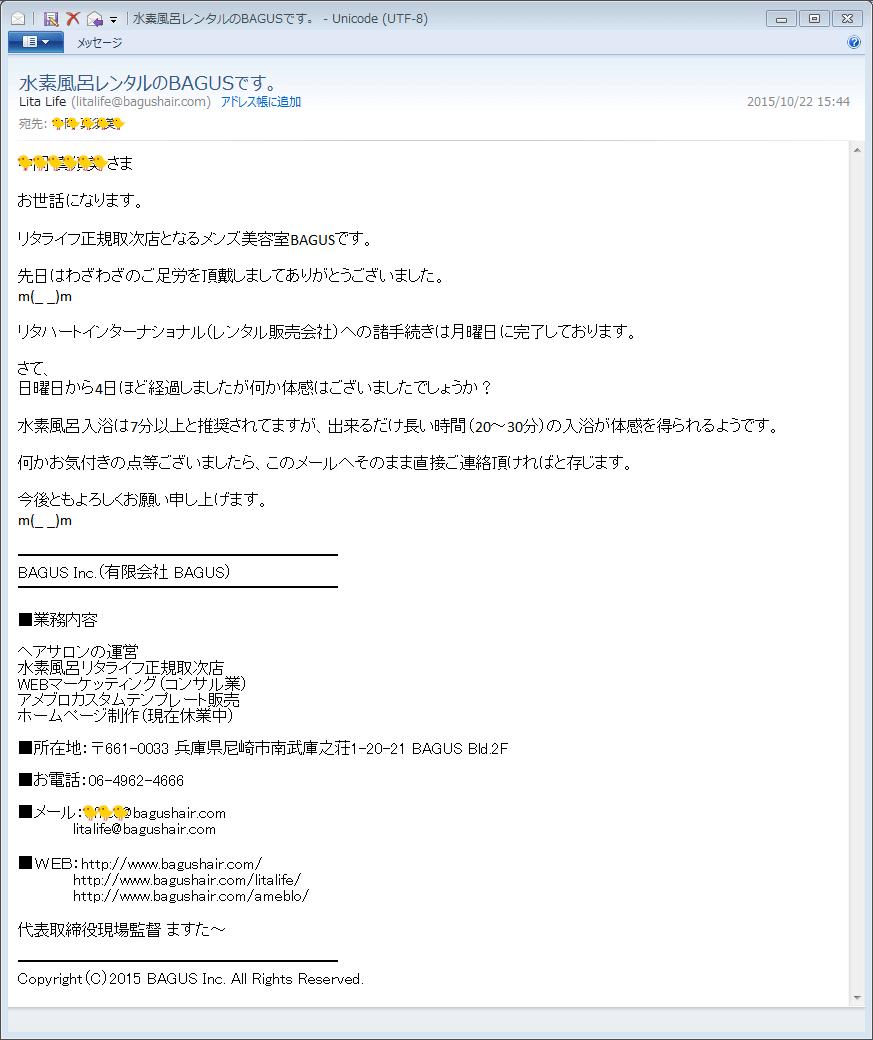 レンタルユーザーへのお礼メール