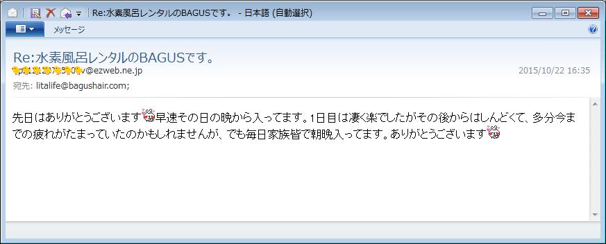 レンタルユーザーからの返信メール