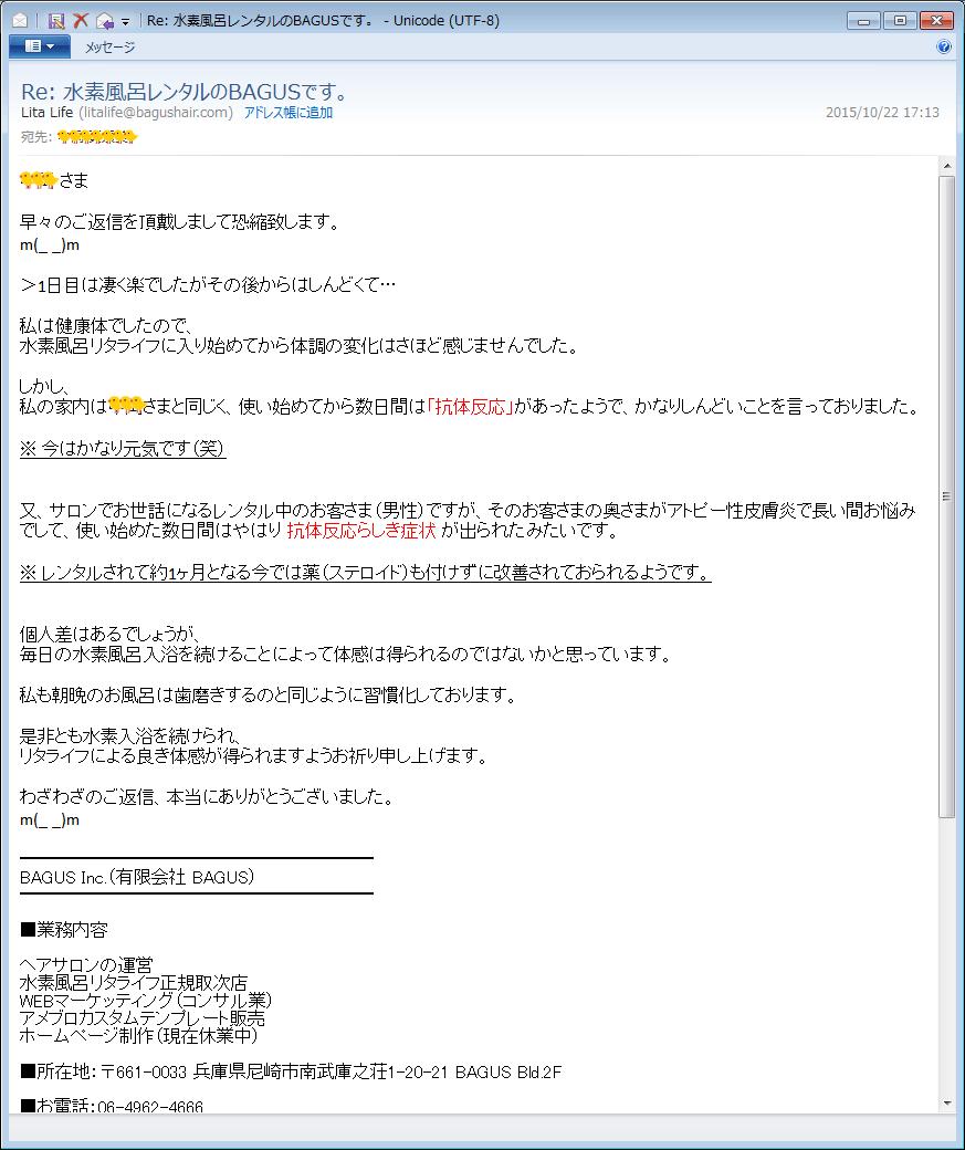 レンタルユーザーへの返信メール