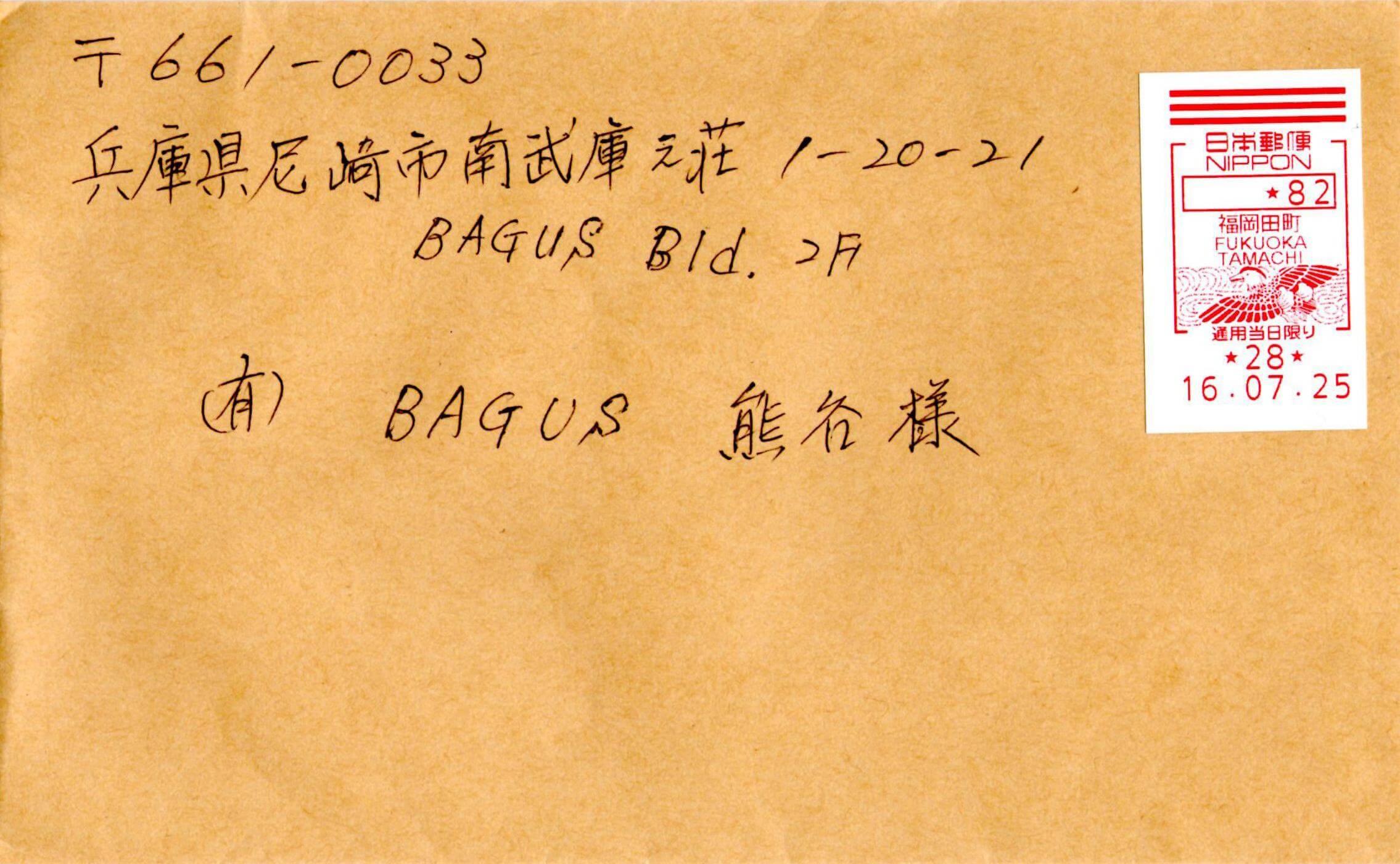 福岡県のお客さまから頂戴したお手紙