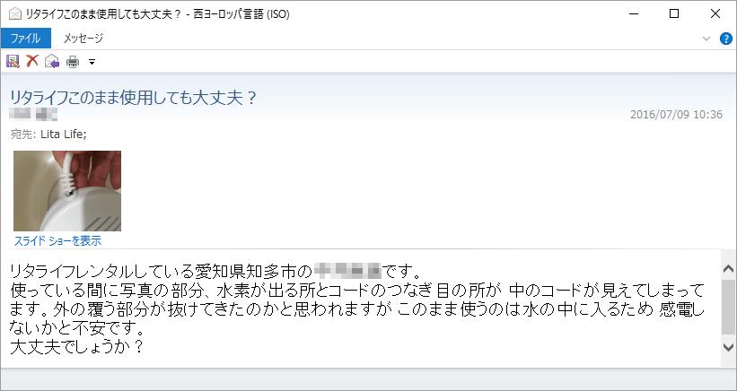 水素風呂をレンタルされる愛知県在住のお客さま
