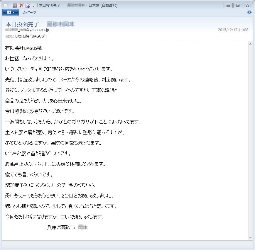 兵庫県高砂市からレンタルのお申し込み