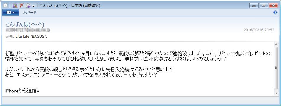 ①リタライフを使われる佐賀県在住のお客さま