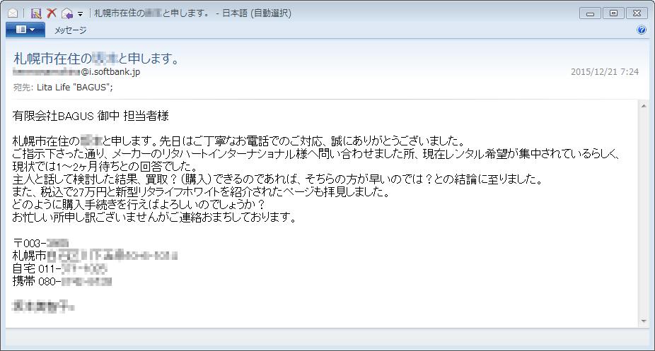 札幌市在住からレンタルのお申し込み