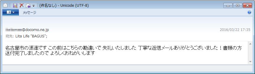 名古屋市へリタライフの書類を送付