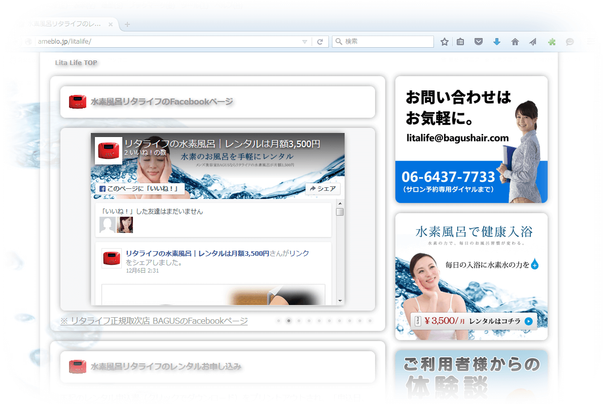 水素風呂のFacebookページ