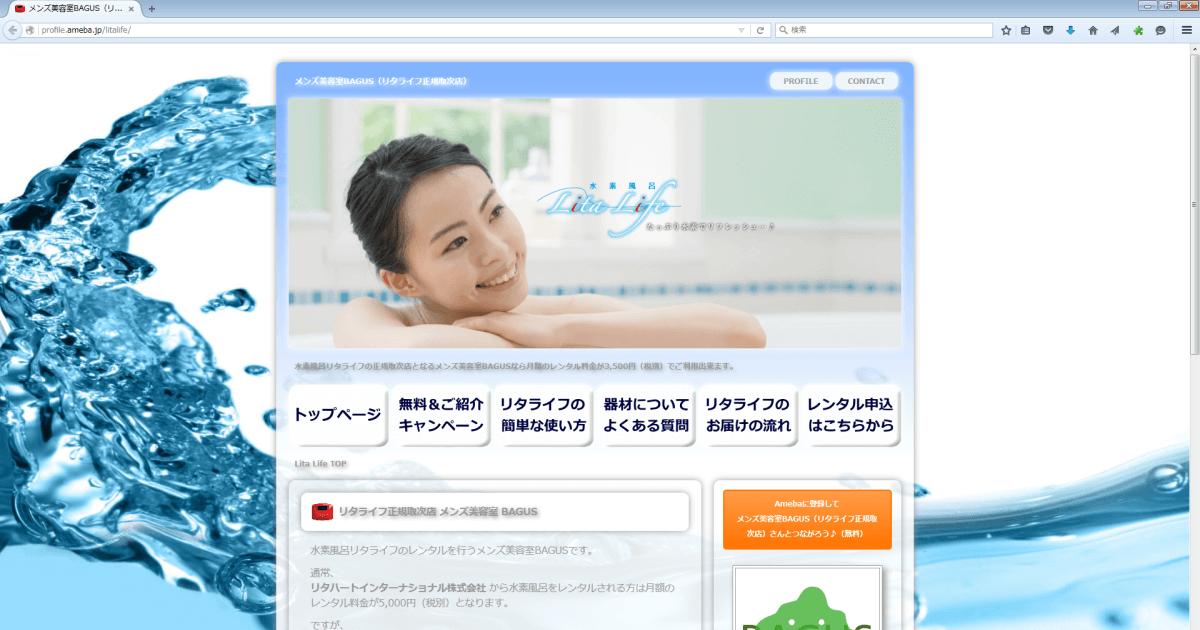 水素風呂ブログのプロフィール