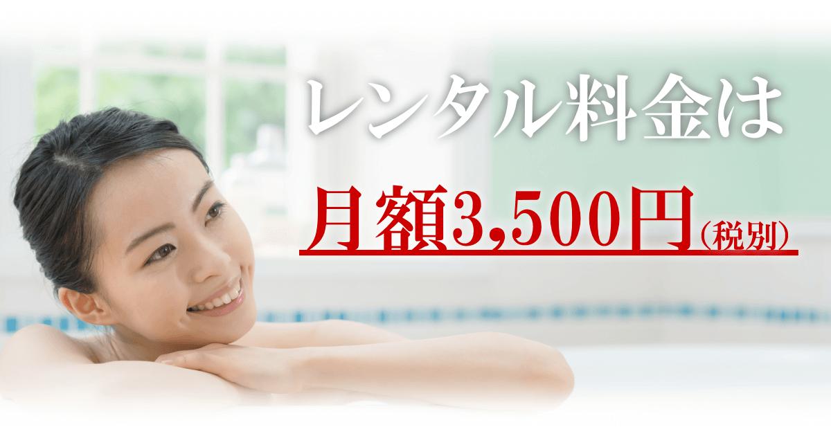 レンタルの水素風呂リタライフ