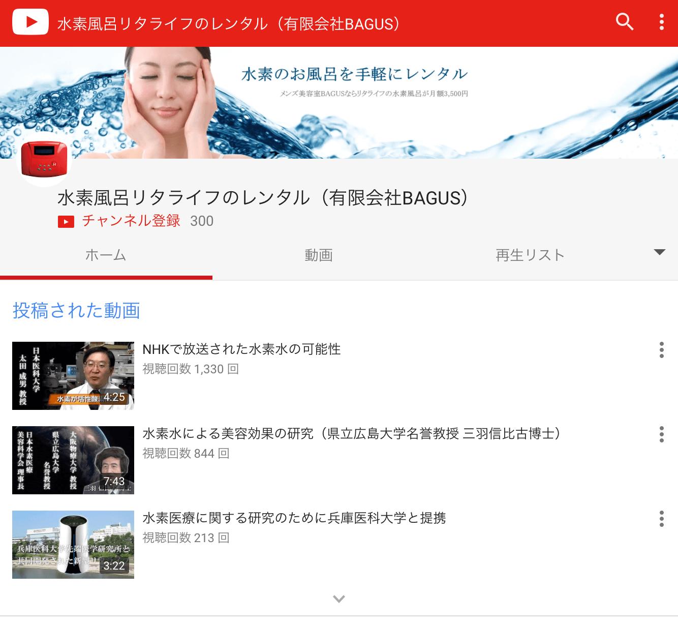 水素風呂リタライフのYouTubeチャンネル