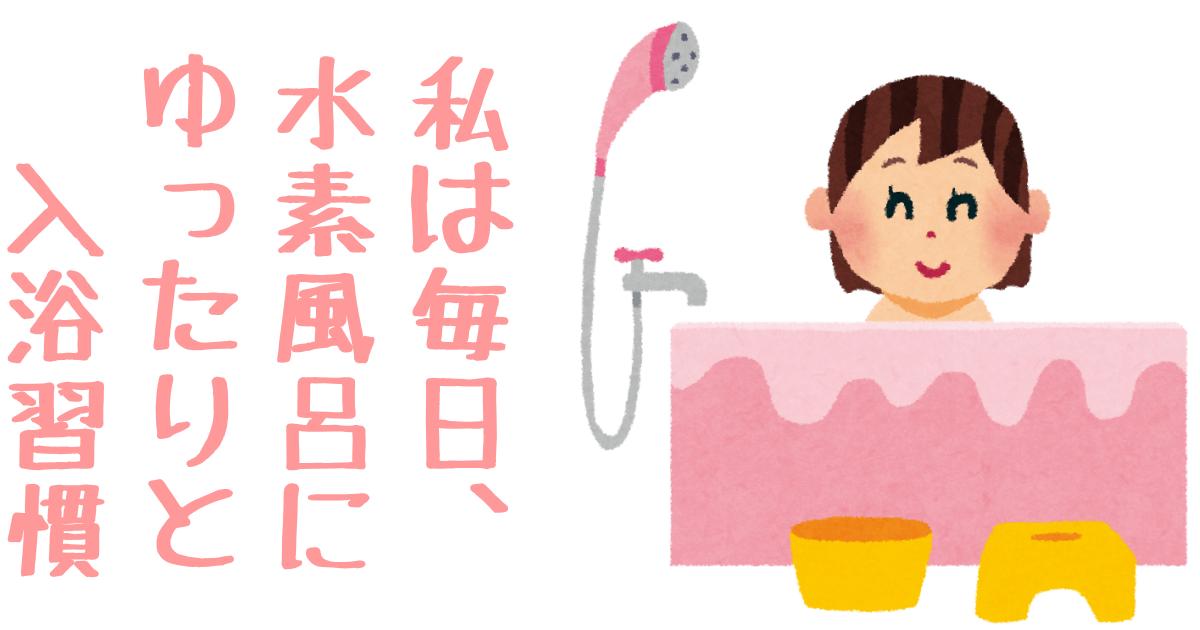 朝晩2回の水素風呂入浴