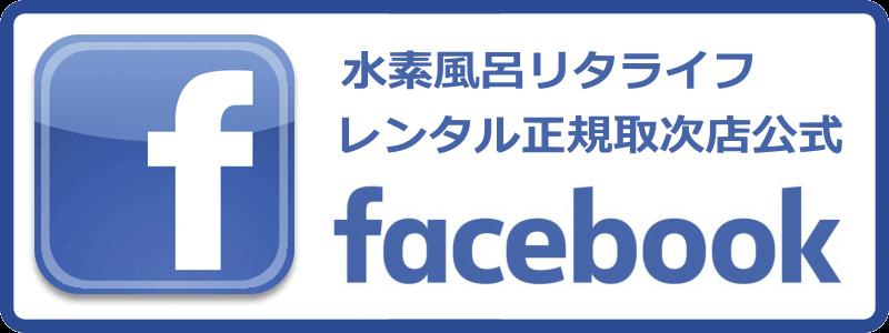 水素風呂レンタルのFacebookページ