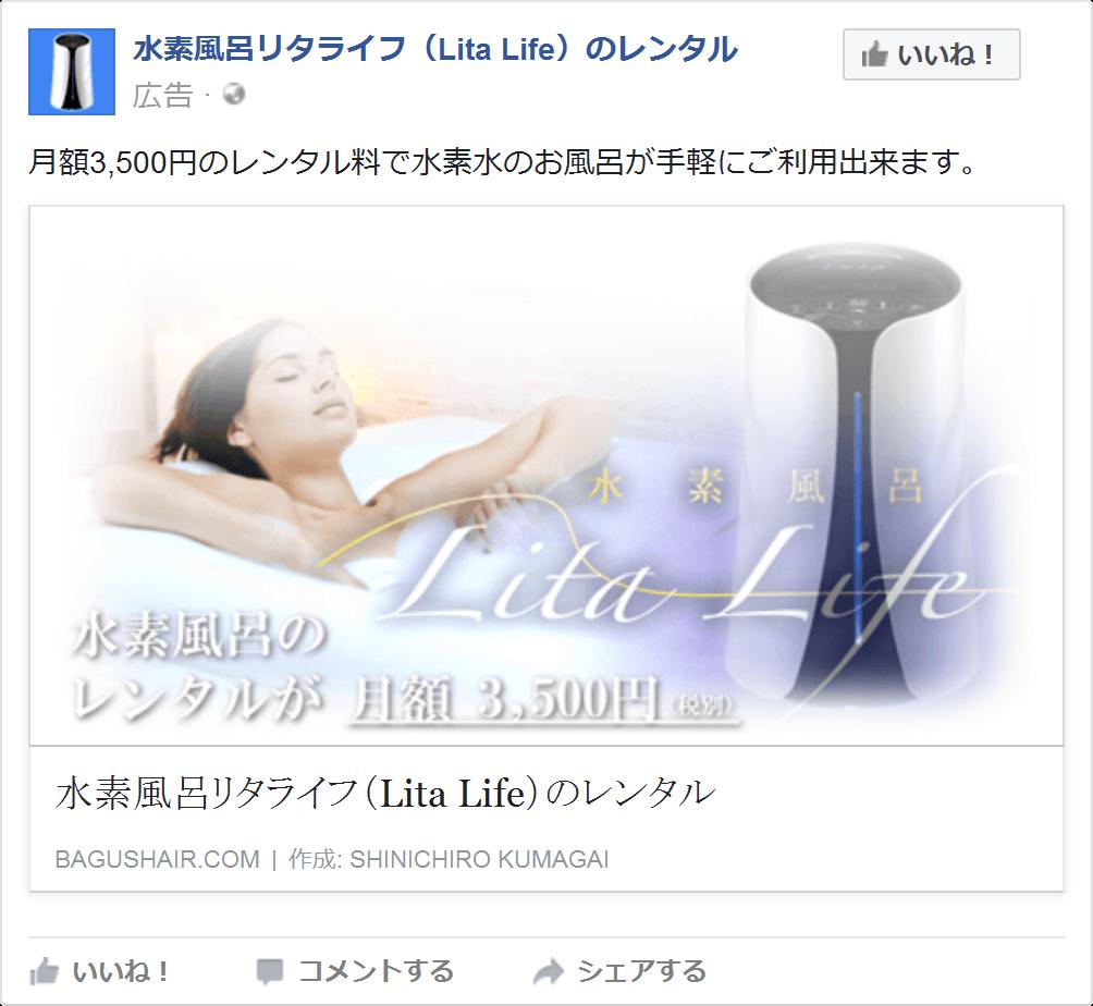 デスクトップ用の水素風呂リタライフ広告