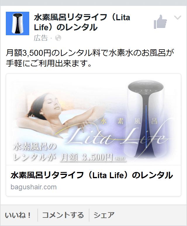 モバイル用の水素風呂リタライフ広告