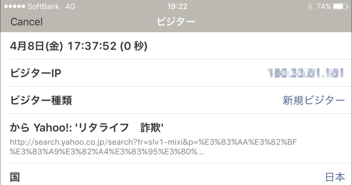 解析アナライザーアプリの画像