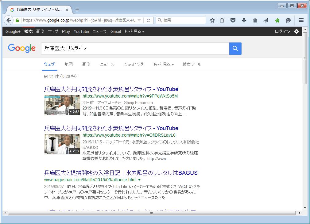 兵庫医大と共同開発された水素風呂リタライフ