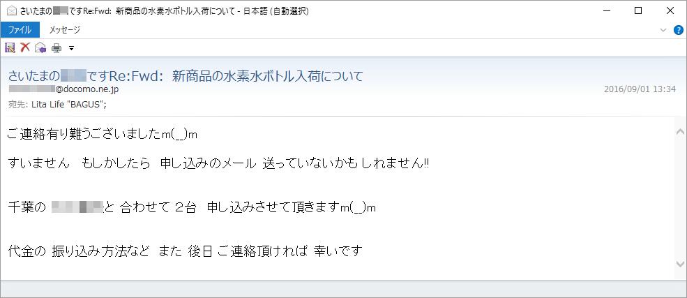 埼玉県在住のお客さまから頂戴したメール①