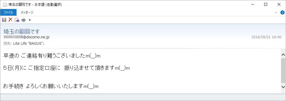 埼玉県在住のお客さまから頂戴したメール②