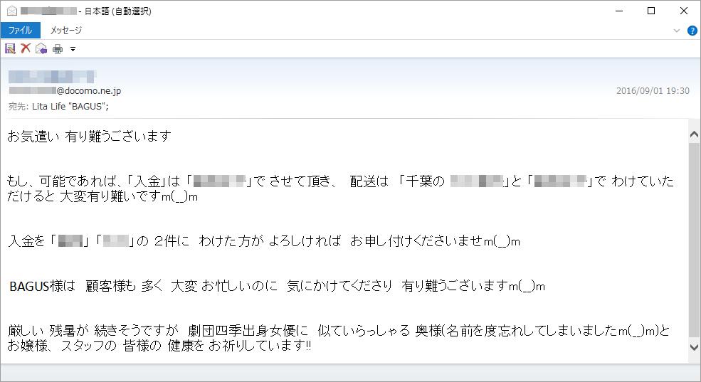埼玉県在住のお客さまから頂戴したメール③
