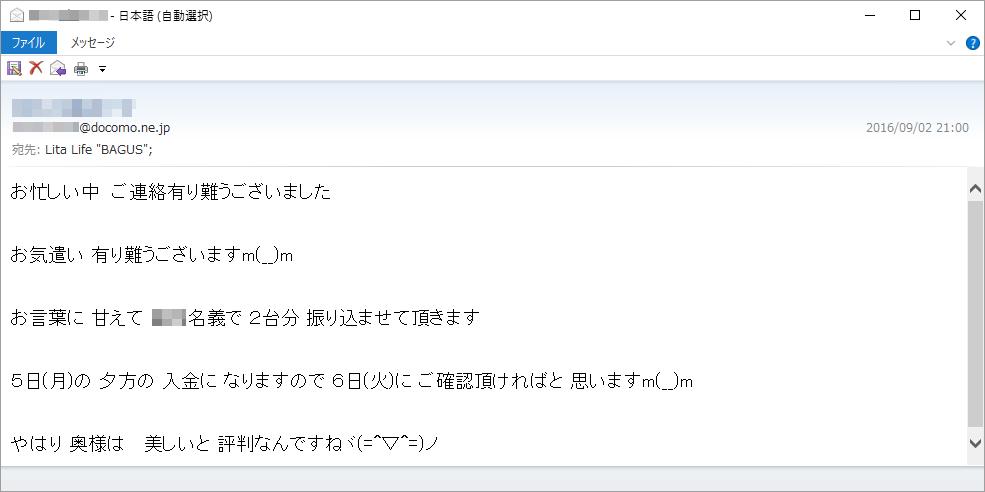 埼玉県在住のお客さまから頂戴したメール④