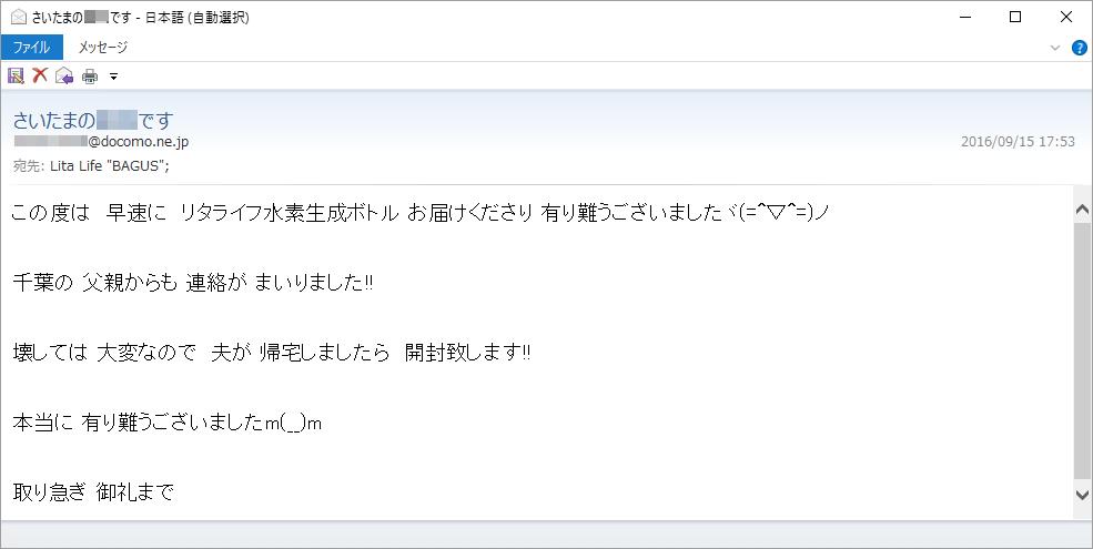 埼玉県在住のお客さまから頂戴したメール⑦