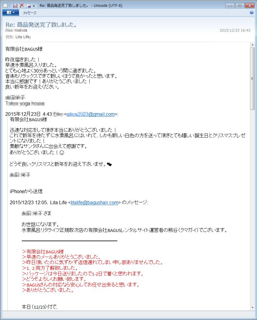 新型リタライフホワイト到着後のメール