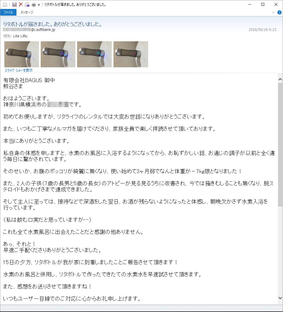 水素風呂をレンタルされる横浜市在住のお客さま