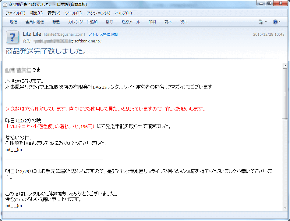 リタライフ正規取次店からの返信メール